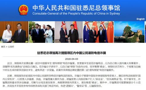 图片来源:中国驻悉尼总领馆网站