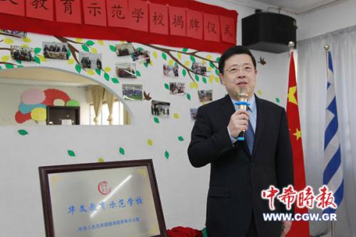 中国驻希腊大使邹肖力致辞。