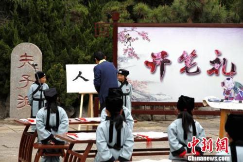 孔子故里的学童们在夫子洞广场参加戊戌年学童启蒙开笔礼。 沙见龙 摄