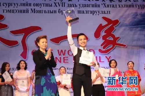 """第十七届""""汉语桥""""世界大学生中文比赛决赛在乌兰巴托举行。新华网意特格乐摄"""