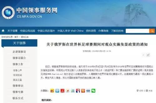 图片来源:中国领事服务网截图