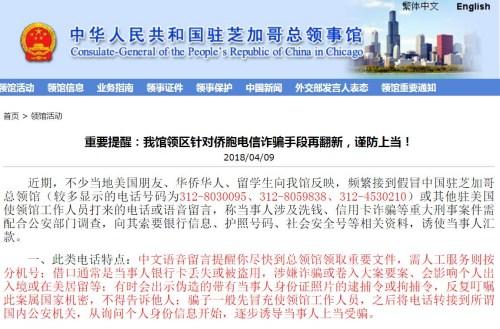 图片截取自中国驻芝加哥总领馆网站