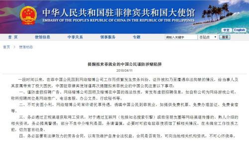 图片截取自中国驻菲律宾大使馆网站