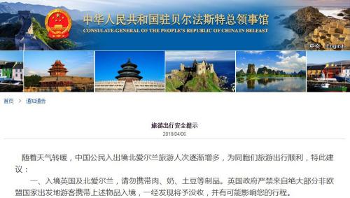 图片截取自中国驻贝尔法斯特总领馆网站