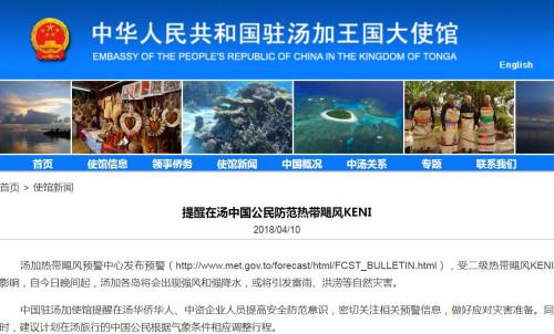 图片截取自中国驻汤加大使馆网站