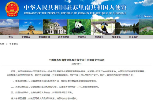 图片截取自中国驻苏里南大使馆网站