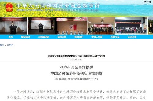 中国游客在韩国露宿排队买化妆品领馆吁理性购物