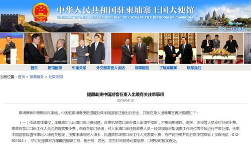 图片截取自中国驻柬埔寨大使馆网站
