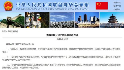 图片截取自中国驻温哥华总领馆网站