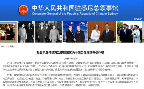 图片截取自中国驻悉尼总领馆网站