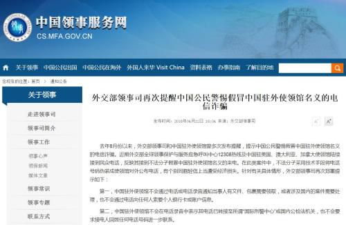 图片截取自中国中国领事服务网
