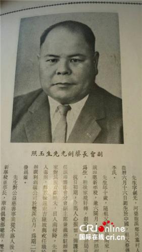 马来西亚河婆同乡会会馆的旧会刊上刊载了蔡锦兰叔公的照片及简介。(受访者供图)