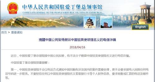 图片截取自中国驻爱丁堡总领馆网站
