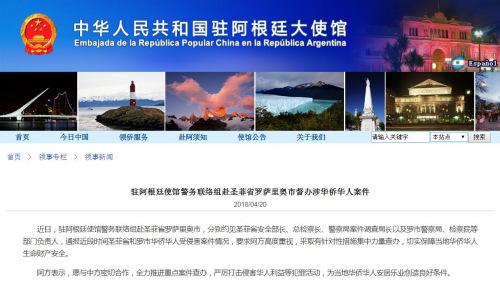图片截取自中国驻阿根廷大使馆网站