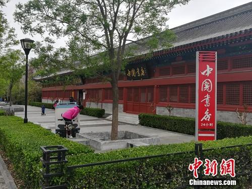 中国书店雁翅楼店外景。上官云 摄