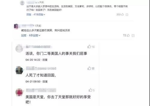 美中餐馆老板被暴徒枪击身亡 遭受网络语言攻击华师大辅修网