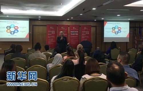 马来西亚对外贸易发展局中国事务局局长温有志向与会者介绍马来西亚的参会历程。新华网发 王大玮摄