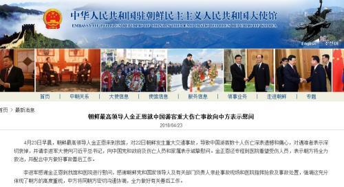 图片来源:中国驻朝鲜共和国大使馆网站截图