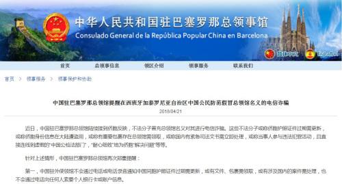 图片截取自中国驻巴塞罗那总领馆网站