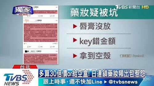 图片来源:TVBS新闻台视频截图