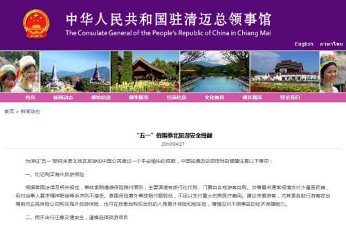 图片截取自中国驻清迈总领馆网站