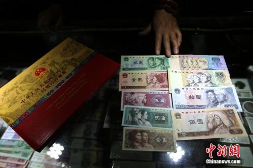 资料图:第四套人民币 <a target='_blank' href='http://www.chinanews.com/'>中新社</a>记者 张云 摄