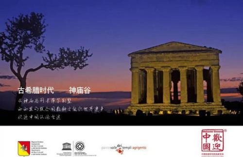 """图为神殿之谷官网,右下角为""""欢迎中国""""认证标志。(欧洲时报意大利版微信公众号)"""