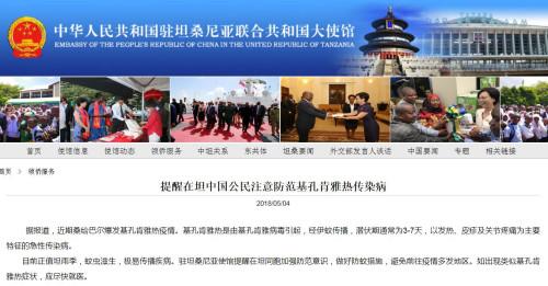 图片截取自中国驻坦桑尼亚大使馆网站