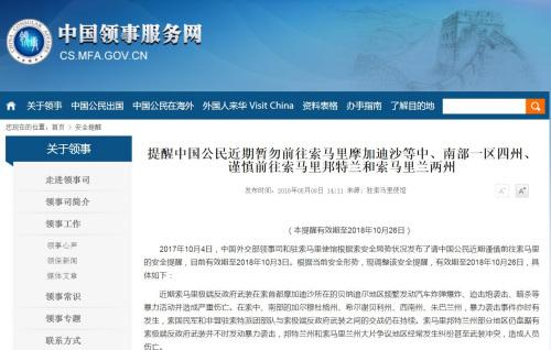 图片截取自中国领事服务网