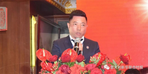 意大利普拉托温州商会首届会长黄品亮先生就职演讲。(图片来源:意大利《新华联合时报》)