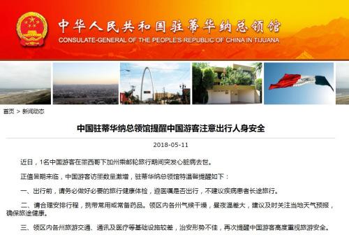 墨西哥一中国游客突发急病去世 领馆吁注意旅行