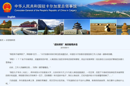 图片截取自中国驻卡尔加里总领馆网站