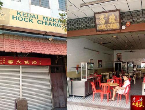 """带有""""琼""""和""""福""""字招牌的咖啡店,一般分别为海南人和福州人所开。(马来西亚《光华日报》)"""