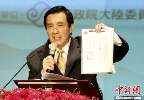 资料图:马英九 <a target='_blank' href='http://www.chinanews.com/'>中新社</a>发 陈小愿 摄