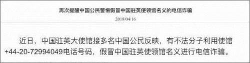 今年4月,中国驻英使馆发布通知提醒中国公民警惕电信诈骗。(图片来源:中国驻英使馆官网截图)
