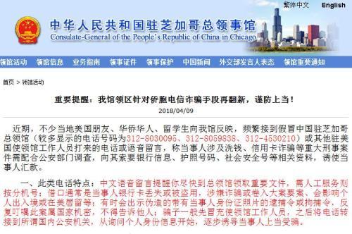 中国驻美国总领事馆网站消息。(图片来源:中国驻美芝加哥总领馆官网截图)