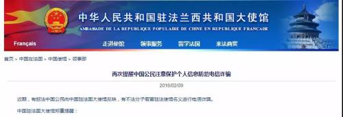 2018年2月,中国驻法大使馆领事部发布公告,提醒旅法公民谨防电信诈骗。(图片来源:中国驻法国大使馆官网截图)