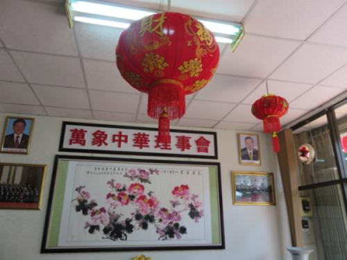 万象中华理事会是老挝历史最悠久的华人组织。