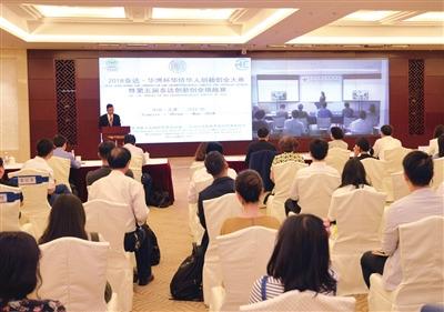 2018泰达·华博杯华侨华人创新创业大赛启动仪式暨赛题发布会在中国天津开发区管委会和美国加利福尼亚州中关村硅谷创新中心两地同步举办