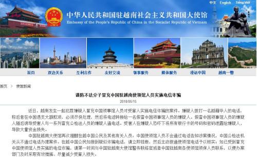 图片来源:中国驻越南大使馆网站。