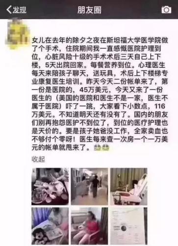 国外看病伤不起 华人留学生打飞的忍痛回国就医
