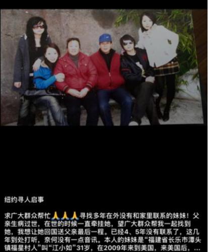 江小如(右一)和家中失联四年,家人急寻,盼完成亡父遗愿。(美国《世界日报》/江女士提供)
