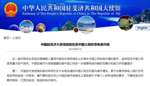 图片截取自中国驻斐济大使馆网站
