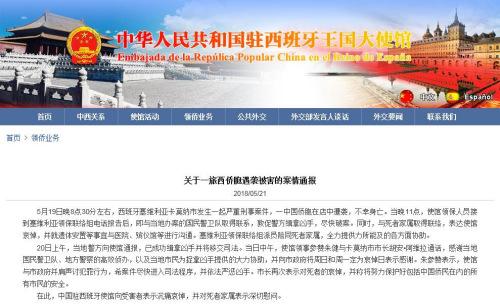 中国驻西班牙使馆网站截图