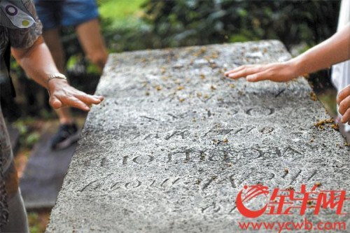 外国学者来到位于黄埔区长洲深井竹岗山的外国人公墓参观,墓碑上漶漫的字迹诉说着不为人知的故事 记者 周巍 摄