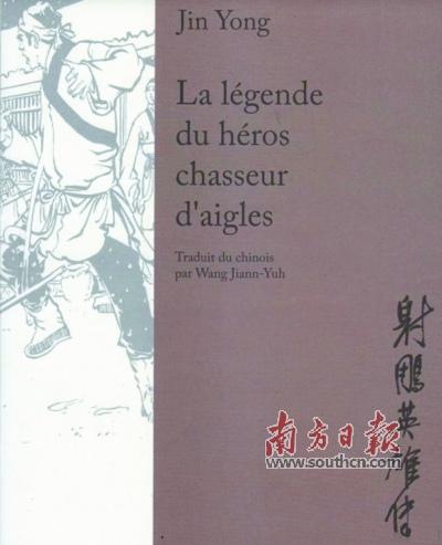 《射雕英雄传》法文版漫画封面。