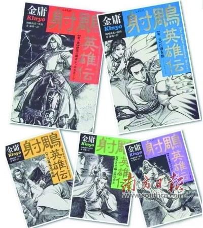 日版《射雕英雄传》单行本。 图片来源:外研社