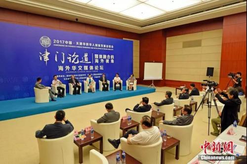 """2017年""""津门论道""""海外华文媒体论坛现场。"""