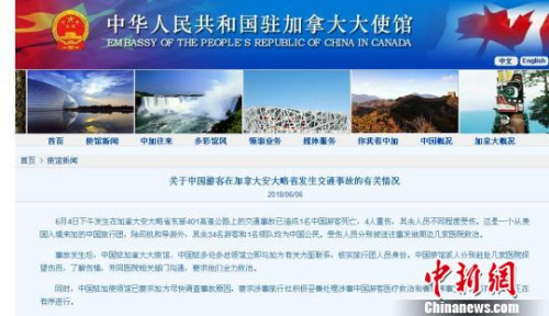 图为6日,中国驻加拿大大使馆《关于中国游客在加拿大安大略省发生交通事故的有关情况》。 官网截图 摄