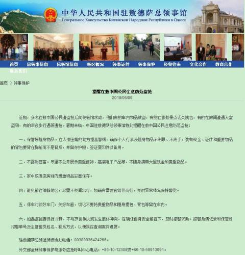 中国驻敖德萨总领馆网站截图